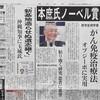 「新基地造らせぬ遺志継ぐ」沖縄知事に玉城氏
