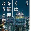 【書籍】藤沢数希『ぼくは愛を証明しようと思う。』