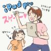 iPad Pro購入!!お絵描きはじめました