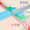 #828 東京8号線の最近の検討状況 東陽町駅の難工事に焦点 2021年3月現在