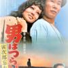 第11作「男はつらいよ 寅次郎忘れな草」シリーズ屈指の相方、リリー初登場!
