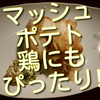 鶏の挟み焼きにもマッシュポテトを入れてみたら安心の美味しさでした!お薦めです!