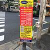 2017大塚南口商店街サマーセール始まりました!