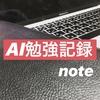 AIとは『noteでAIで学んだ事を書いていきます』
