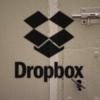 Dropboxの2段階認証を解除して、Google Authenticatorの認証システムからアカウントを削除する