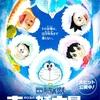 映画『ドラえもん のび太の南極カチカチ大冒険』初日舞台挨拶に行ってきました