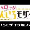 【フォント紹介】アニメ「きんいろモザイク」のタイトル風フォントがめっちゃオシャレで良い