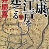 【父読書】「家康、江戸を建てる」門井慶喜
