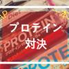 【対決】アサヒ一本満足バープロテイン VS RIZAPダイエットサポートバーファイブダイエットシリーズ★proteinbar!diet満足度にコミット!