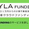SYLA FUNDINGのメリット、デメリット【不動産投資クラウドファンディング】
