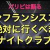 【パリピIII】シリコンバレーのおススメクラブベスト3