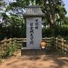佐倉城をしかまろくんが廻ってきました!【城の周辺さんぽ編】/日本100名城(千葉県佐倉市)