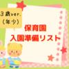 【3歳年少】保育園の入園準備リストまとめ!入園後に追加で必要なものまで完全網羅!