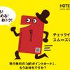 ホテル会員プログラム『α‐1ポイントサービス』