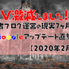 【PV激減】初心者ブログ運営の現実7ヶ月経過|Googleアップデート直撃!(2020年2月号)