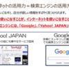 【検索エンジン】とは、ホームページを探すもの 活用のポイントとは