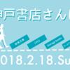 新企画「神戸書店さんぽ」