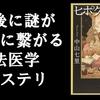 『ヒポクラテスの誓い』(中山七里・著)のレビュー