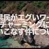 沖縄県民が言う「死なすよ〜」のチャーミングさについて