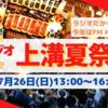 令和2年「ラジオde上溝夏祭り」エア開催 7月26日(日)放送!!