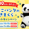 永谷園 にこにこパンダの抱きまくらプレゼント 11/30〆