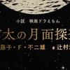 辻村深月が贈る映画ドラえもんの書き下ろし長編「のび太の月面探査記」
