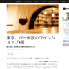 [メディア掲載]『Time Out TOKYO』で記事「東京、バー併設のワインショップ5選」を書きました