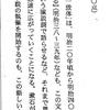2017年 京都大学 入試問題 国語 理系 「私」をつくる 近代小説の試み を読んで考えた