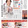 読売ファミリー3月4日号インタビューは、歌手の山内惠介さんです