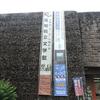 高知県立文学館「青春18きっぷポスター紀行」を見てきました