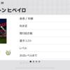 【ウイイレアプリ2019】エヴェルトン ヒベイロ FPレベマ能力値!!