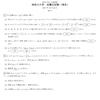 2018年度 神奈川大学 給費生試験の問題と解答