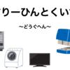 3ヒントクイズ〜道具編〜