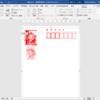 最新バージョンのWord for Macで年賀はがきの宛名印刷