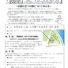 【再掲】学習運動・中国ブロック学習交流集会