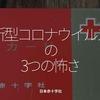 860食目「新型コロナウイルスの3つの怖さ」日本赤十字社