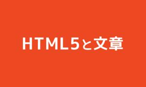 文章を書くときにHTML5の文書構造が役立っている話