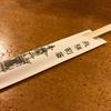 岐阜県観光大使の割箸情報~飛騨割箸~