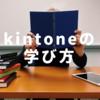【 kintone を導入する方へ】まず最初に見て欲しい、3つの kintone 使い方情報