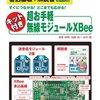 XBee シリーズ2 (2)