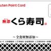 くら寿司で、楽天ポイントカード・クレジットカードが利用できるようになります!!