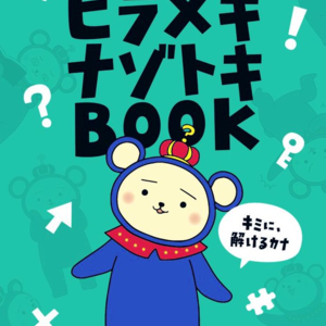 【5/6まで】「Kindle版 SCRAPヒラメキナゾトキBOOK」が無料!他の謎検過去問集も550円に!