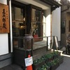 ごま専門店「萬次郎 蔵」の限定黒ごまくずあんが美味しい