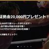 【GEM FOREX】口座開設で20,000円ボーナスが18日間【IB収益目当ての闇】