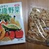 ◆おニューのおやつと脱カリウム野菜