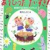 12/28 新沢としひこ  ほぼ30周年記念コンサート