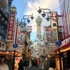 大阪2日目は万博記念公園と夜は新世界からオリックス劇場へ