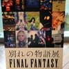 FINAL FANTASY 30th ANNIVERSARY EXHIBITION -別れの物語展-に行ってきました!