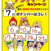 7月のハッピーナンバー7発表!
