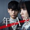 2019年1月ドラマ 中間レビュー